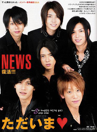 ○ 星をめざして/ NEWS ♬歌詞 /...