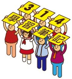 314-logo 標示圖:314upup.jpg