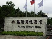 2007 Family Trip@FuLong:福隆貝悅酒店