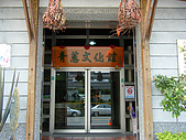 2009 Family Trip@[宜蘭]三星青蔥文化館:2009 Family Trip@[宜蘭]三星青蔥文化館