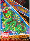 三角旗、四角旗、五方旗、令旗、龍虎旗、督陣旗(宜蘭神佛繡莊):宜蘭神佛繡莊─1尺6浮棉跳紗三角籬(龍旗)1.jpg