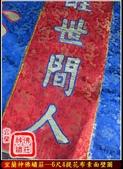 八仙彩、桌裙、轎前圍、四角堂彩、後貼、壁圖、彩牌(宜蘭神佛繡莊):6尺4提花布素面壁圖(對聯)2.jpg
