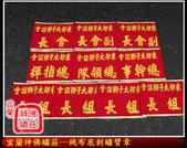 未分類相簿(宜蘭神佛繡莊):宜蘭神佛繡莊─絨布底刺繡臂章.jpg