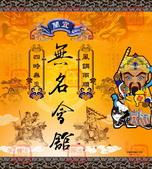轎前燈、海報、網帽、感謝狀、聘書(宜蘭神佛繡莊):Pa8uc5hmiKUE1pX6h4Kxvg