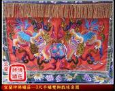 八仙彩、桌裙、轎前圍、四角堂彩、後貼、壁圖、彩牌(宜蘭神佛繡莊):3尺平繡雙獅戲球桌圍(獅子)1.jpg