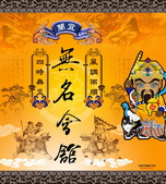 轎前燈、海報、網帽、感謝狀、聘書(宜蘭神佛繡莊):QQ_調整大小