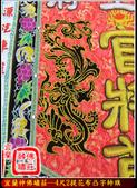 帥旗、頭旗(大北旗)、宮旗、會館旗、錦旗、風帆(宜蘭神佛繡莊):4尺2提花布凸字帥旗(草龍+蝙蝠)5.jpg