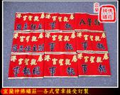 未分類相簿(宜蘭神佛繡莊):宜蘭神佛繡莊─各式臂章製作.jpg