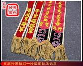 未分類相簿(宜蘭神佛繡莊):神像用紀念披帶(羅東天后殿訂製)