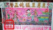 文轎罩、武轎蓬、滴水、轎眉、轎棍彩、娘傘、日月扇(宜蘭神佛繡莊):0000001