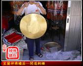 未分類相簿(宜蘭神佛繡莊):開道銅鑼