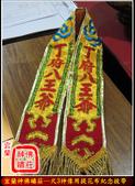 未分類相簿(宜蘭神佛繡莊):尺3神像用提花布紀念披帶(感謝中和丁先生訂製)