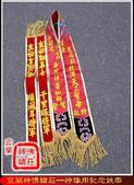 未分類相簿(宜蘭神佛繡莊):神像用紀念披帶 (羅東天后殿訂製)