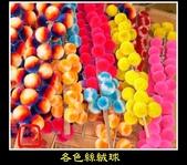 未分類相簿(宜蘭神佛繡莊):各色系絨球