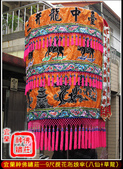 文轎罩、武轎蓬、滴水、轎眉、轎棍彩、娘傘、日月扇(宜蘭神佛繡莊):9尺橘底提花布涼傘(八仙+草龍).jpg