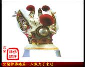 未分類相簿(宜蘭神佛繡莊):宜蘭神佛繡莊─人戴太子束冠