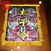 三角旗、四角旗、五方旗、令旗、龍虎旗、督陣旗(宜蘭神佛繡莊):雙龍繡珠四角旗