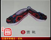 未分類相簿(宜蘭神佛繡莊):雲靴、龍虎靴