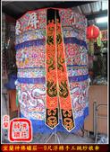 文轎罩、武轎蓬、滴水、轎眉、轎棍彩、娘傘、日月扇(宜蘭神佛繡莊):9尺浮棉手工跳紗娘傘.jpg
