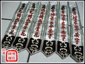未分類相簿(宜蘭神佛繡莊):劍帶訂製(感謝鹿港黃先生訂製)
