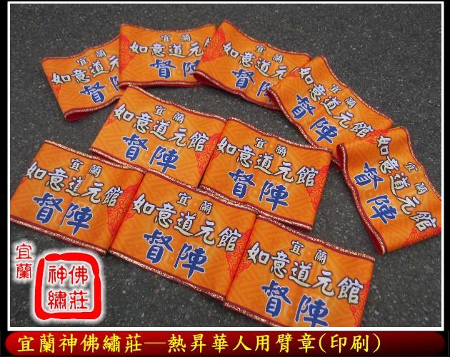 轎前燈、海報、網帽、感謝狀、聘書(宜蘭神佛繡莊):熱昇華人用臂章1.jpg
