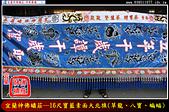 帥旗、頭旗(大北旗)、宮旗、會館旗、錦旗、風帆(宜蘭神佛繡莊):16尺寶藍素面大北旗(草龍、八寶、蝙蝠)1.jpg