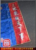 八仙彩、桌裙、轎前圍、四角堂彩、後貼、壁圖、彩牌(宜蘭神佛繡莊):6尺4提花布素面壁圖(對聯).jpg