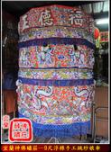 文轎罩、武轎蓬、滴水、轎眉、轎棍彩、娘傘、日月扇(宜蘭神佛繡莊):9尺浮棉手工跳紗娘傘1.jpg