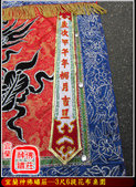 八仙彩、桌裙、轎前圍、四角堂彩、後貼、壁圖、彩牌(宜蘭神佛繡莊):3尺6提花布絨布貼桌圍(麒麟四寶)3.jpg