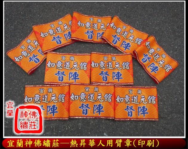 轎前燈、海報、網帽、感謝狀、聘書(宜蘭神佛繡莊):熱昇華人用臂章.jpg
