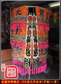 文轎罩、武轎蓬、滴水、轎眉、轎棍彩、娘傘、日月扇(宜蘭神佛繡莊):9尺提花布娘傘(草龍+八寶).jpg