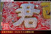 八仙彩、桌裙、轎前圍、四角堂彩、後貼、壁圖、彩牌(宜蘭神佛繡莊):宜蘭神佛繡莊─4尺2全手工古體鱗桌圍4.jpg