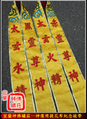 臂章、值星帶、提花布斜背帶:神像用提花布紀念披帶2.jpg
