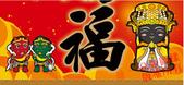 轎前燈、海報、網帽、感謝狀、聘書(宜蘭神佛繡莊):Q版設計製作.jpg