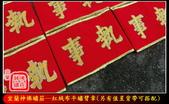 臂章、值星帶、提花布斜背帶:宜蘭神佛繡莊─紅絨布平繡臂章1.jpg