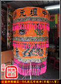 文轎罩、武轎蓬、滴水、轎眉、轎棍彩、娘傘、日月扇(宜蘭神佛繡莊):9尺提花布娘傘(草龍+八寶)2.jpg