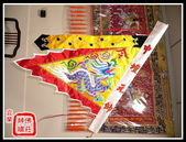 三角旗、四角旗、五方旗、令旗、龍虎旗、督陣旗(宜蘭神佛繡莊):尺三平繡火燄邊三角旗