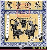 未分類相簿(宜蘭神佛繡莊):熱昇華棹圍