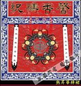 未分類相簿(宜蘭神佛繡莊):熱昇華棹裙.jpg