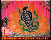 文轎罩、武轎蓬、滴水、轎眉、轎棍彩、娘傘、日月扇(宜蘭神佛繡莊):9尺提花布娘傘(草龍+八寶)4.jpg