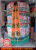 文轎罩、武轎蓬、滴水、轎眉、轎棍彩、娘傘、日月扇(宜蘭神佛繡莊):9尺浮棉手工跳紗娘傘