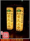 轎前燈、海報、網帽、感謝狀、聘書(宜蘭神佛繡莊):宜蘭神佛繡莊─2尺2訂製款轎前燈1