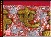 文轎罩、武轎蓬、滴水、轎眉、轎棍彩、娘傘、日月扇(宜蘭神佛繡莊):宜蘭神佛繡莊─全手工三條蔥文轎滴水(角字).jpg