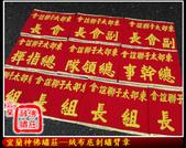 未分類相簿(宜蘭神佛繡莊):宜蘭神佛繡莊─絨布底刺繡臂章1.jpg