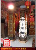 轎前燈、海報、網帽、感謝狀、聘書(宜蘭神佛繡莊):2尺9六角燈座(吉慶有餘)2.jpg