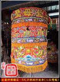 文轎罩、武轎蓬、滴水、轎眉、轎棍彩、娘傘、日月扇(宜蘭神佛繡莊):9尺浮棉跳紗娘傘(八仙+雙龍拜塔)1