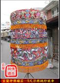文轎罩、武轎蓬、滴水、轎眉、轎棍彩、娘傘、日月扇(宜蘭神佛繡莊):9尺浮棉跳紗娘傘(八仙+雙龍)1.jpg