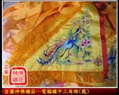 未分類相簿(宜蘭神佛繡莊):電腦刺繡平繡三角旗(電繡).jpg