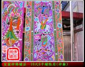 帳眉、神房籬、門籬、佛幡(宜蘭神佛繡莊):10尺6精緻平繡帳眉(八仙)2.jpg