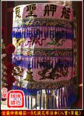 文轎罩、武轎蓬、滴水、轎眉、轎棍彩、娘傘、日月扇(宜蘭神佛繡莊):9尺提花布涼傘(八寶+草龍拜榙)
